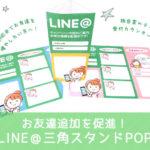 LINE@三角スタンドPOP